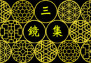 《三鏡集》20200529 英美回應國安法/ 抗共靠求神拜佛?