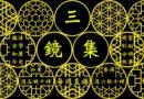 三鏡集20200731香港會否陷戰爭