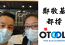 鄭敬基:投奧圖爾撐手足 Joe Tay: Vote Erin O'Toole and support Hong Kong protesters